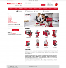 Дизайн магазина Kitchen Aid