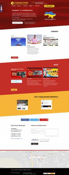 gulfstream.cv.ua - сайт под ключ