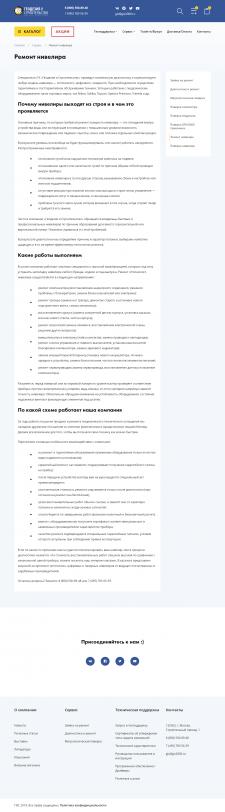 Ремонт нивелиров (описание услуги)