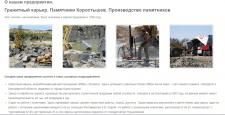 """Статьи на сайт компании """"Антик"""""""