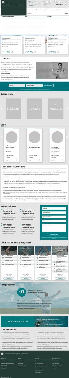 Верстка сайта клиники