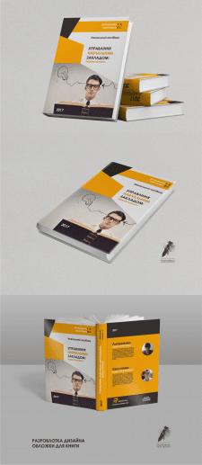 #Разработка дизайна обложки для книги#