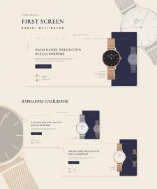 Дизайн первой страницы каталога наручных часов