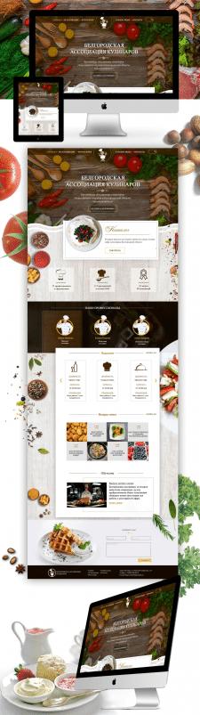 """Дизайн для """"Ассоциация кулинаров"""""""