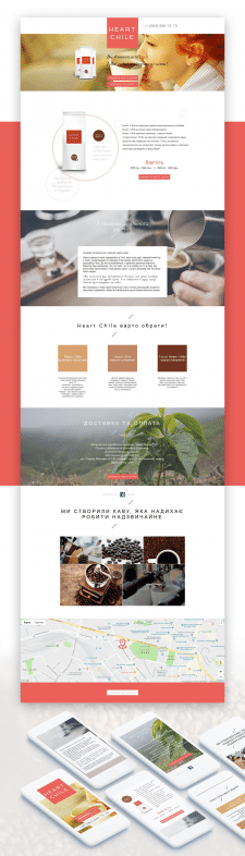 HTML-вёрстка лендинга по продаже кофе