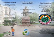 флпер для Детской экологической  организации