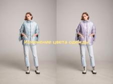 Изменение цвета одежды