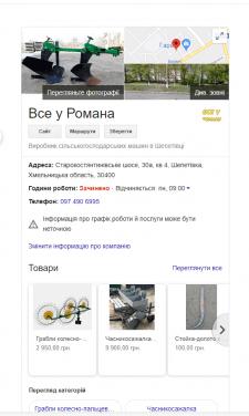 Створення точки для фірми на картах Гугла