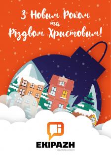 Новогодняя открытка для оконной компании