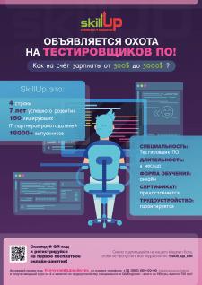 Плакат для печати