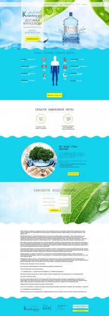Создание сайта для компании по Доставки воды