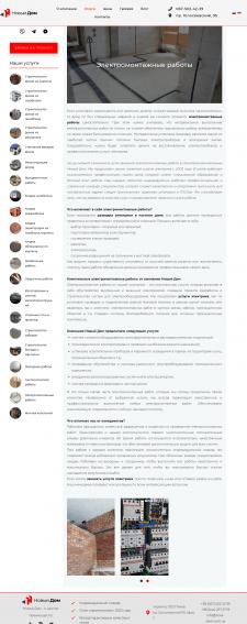 Электромонтажные работы (описание услуги)