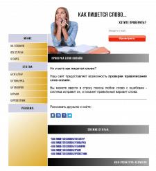 Сайт для автоматической проверки правописания слов