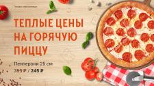 Баннер для ВК - Пицца