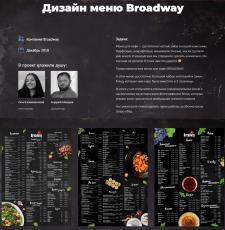 Дизайн меню Broadway