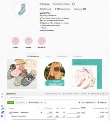 Таргетированная реклама интернет-магазина носочков