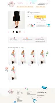 Чи-Чи - интернет магазин одежды, карточка товара