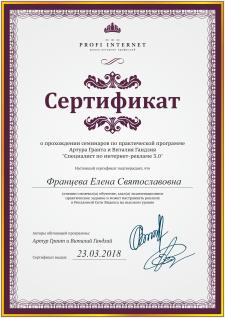 Сертификат Profi Internet