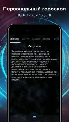 Horoscope (Гороскоп на каждый день)