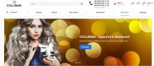 Сullinan - Интернет магазин косметики