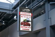 Наружная реклама для СТО