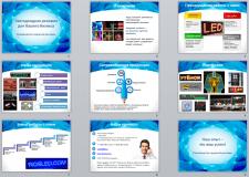 Разработка презентации для компании