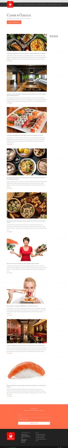 Wok.od.ua, ведение блога