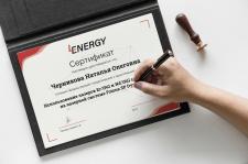 Lenergy Certificate