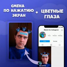 Маска Instagram - Stitch