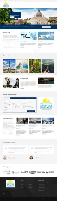 Сайт для туристической фирмы