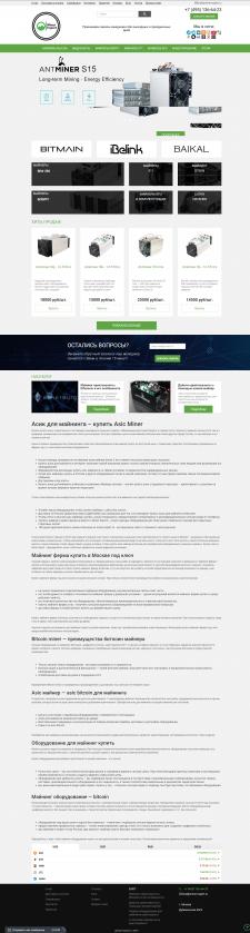 Продвижение интернет-магазина  асиков