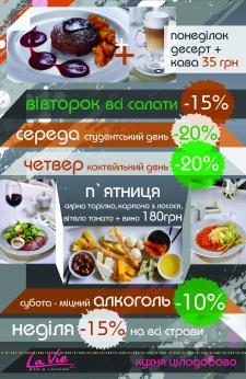 Плакат-меню для ресторана LaVie