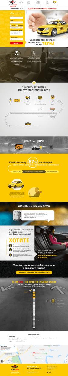 Одностраничный сайт служба Taxi