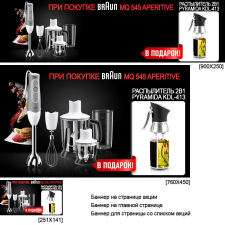 Баннеры для сайта www.skidka.ua