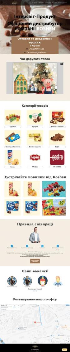 Сайт для дистрибьютора компании Рошен