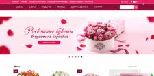 Интернет-магазин цветов и подарков
