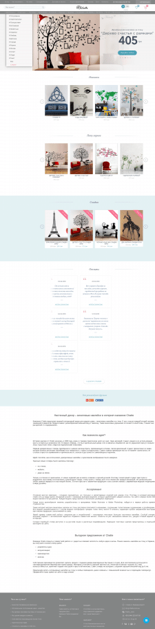 Адаптивный сайт интернет-магазин Bitrix 1С-Битрикс