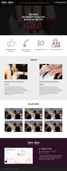 Сайт для салона красоты «Анна»