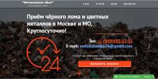 http://peremot.com.ua/metalolom/