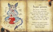 Иллюстрации с персонажем - Вислонос крапчатый