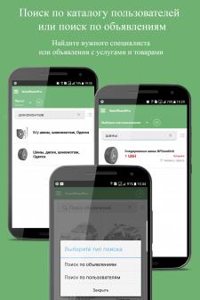 Android приложени