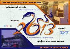 календарик 3