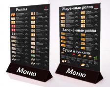Меню для http://unagisushi.ru/