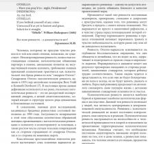 Статья_Психология_Патогенез синдрома Отелло
