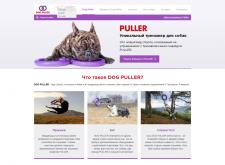Создание сайта Dog Puller