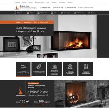 Разработка сайта для магазина «Добрый огонь»