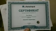 Сертификат контент-маркетинг 2016