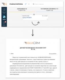 Виджет amoCRM генерации документов
