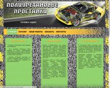 Сайт-каталог авто запчастей