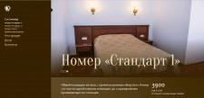 """Страница сайта гостиницы """"Казаки"""""""